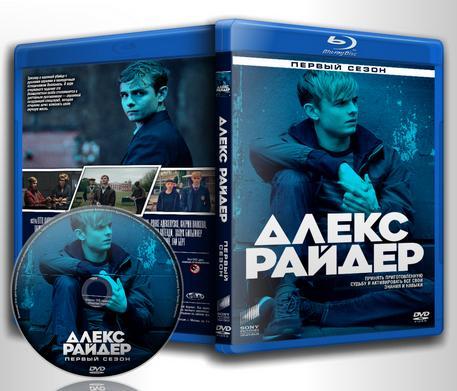 Обложка к сериалу Алекс Райдер / Alex Rider