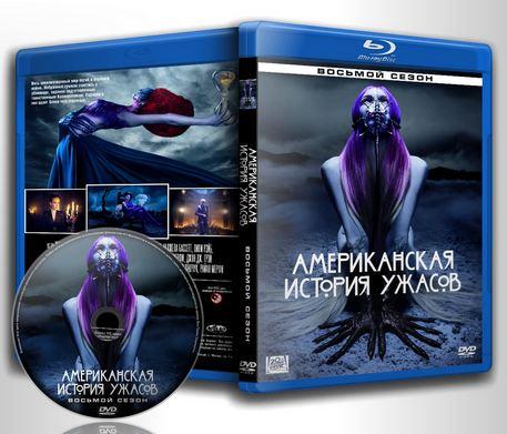 Обложка к сериалу Американская история ужасов 8 / American Horror Story 8