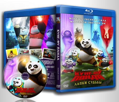 Обложка к мультфильму Кунг-фу панда: Лапки судьбы / Kung Fu Panda: The Paws of Destiny