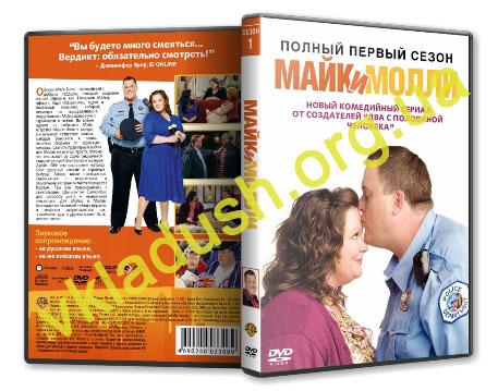 Обложка к сериалу Майк и Молли 1 и 2 / Mike and Molly 1 and 2