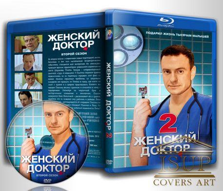 Обложка к сериалу Женский доктор 2