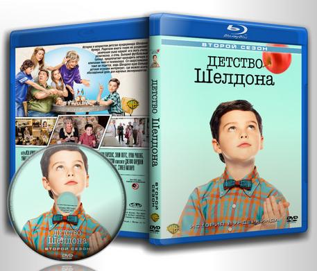 Обложка к сериалу Детство Шелдона 2 / Young Sheldon 2