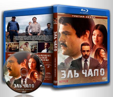Обложка к сериалу Эль Чапо 3 / El Chapo 3