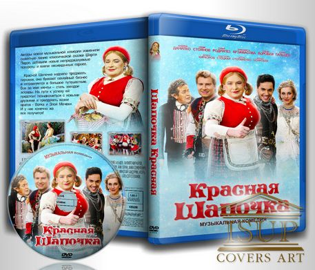 Обложка к фильму Красная шапочка