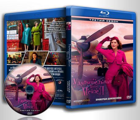 Обложка к сериалу Удивительная миссис Мейзел 3 / The Marvelous Mrs. Maisel 3