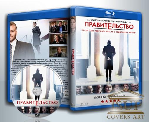 """""""Обложка к сериалу Правительство (Борген) / Borgen"""""""