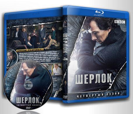 Обложка к сериалу Шерлок 4 / Sherlock 4