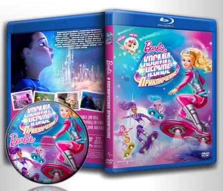 Обложка к мультфильму Барби и космическое приключение / Barbie: Star Light Adventure