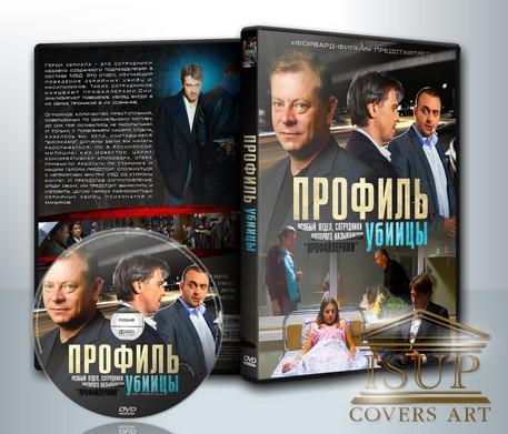 """""""Обложка к сериалу Профиль убийцы"""""""