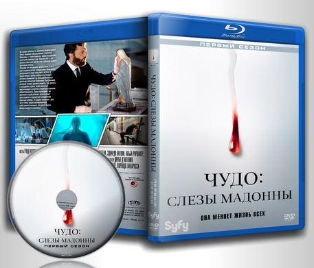 Обложка к сериалу Чудо: Слезы Мадонны / Il miracolo