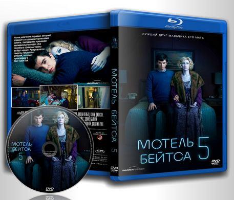 Обложка к сериалу Мотель Бейтсов 4 5 / Мотель Бейтса 4 5 / Bates Motel 4 5