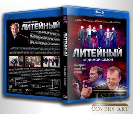Обложка к сериалу Литейный 7 сезон
