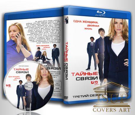 Обложка к сериалу Тайные связи 3 сезон / Covert Affairs 3