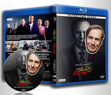 Обложка к сериалу Лучше звоните Солу 4 / Better Call Saul 4