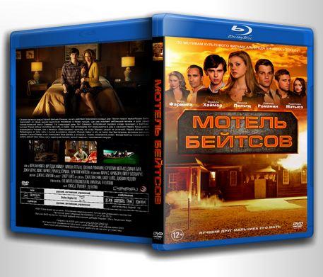 Обложка к сериалу Мотель Бейтсов / Bates Motel