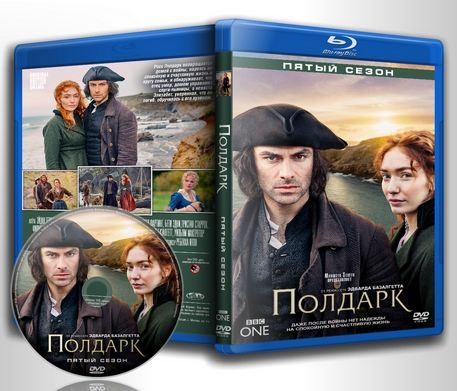 Обложка к сериалу Полдарк 5 / Poldark 5