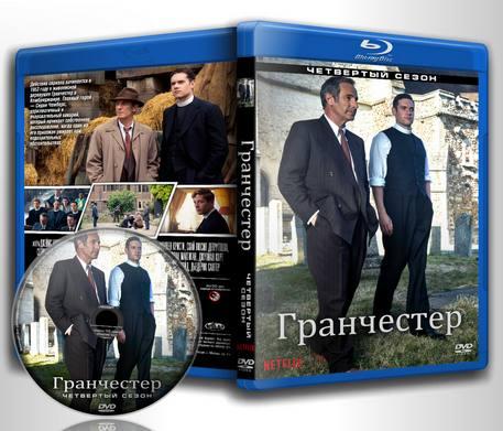 Обложка к сериалу Гранчестер 4 / Grantchester 4