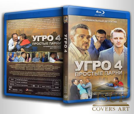 Обложка к сериалу УГРО. Простые парни-4