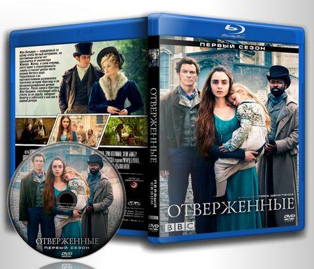 Обложка к сериалу Отверженные / Les Misérables