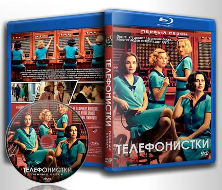 Обложка к сериалу Телефонистки 1 - 2 / Las chicas del cable 1 - 2