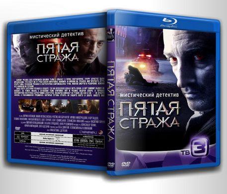 Обложка к сериалу Пятая стража / Плоть и кровь