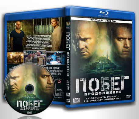Обложка к сериалу Побег: Продолжение 5 / Prison Break: Sequel 5