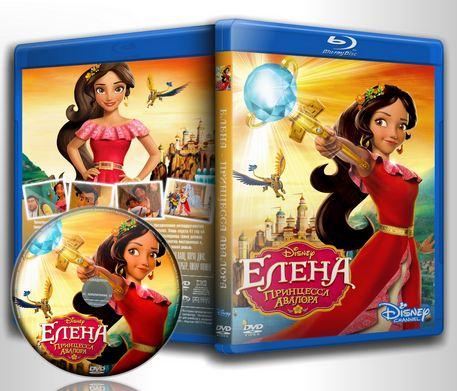 Обложка к мультфильму Елена – принцесса Авалора / Elena of Avalor
