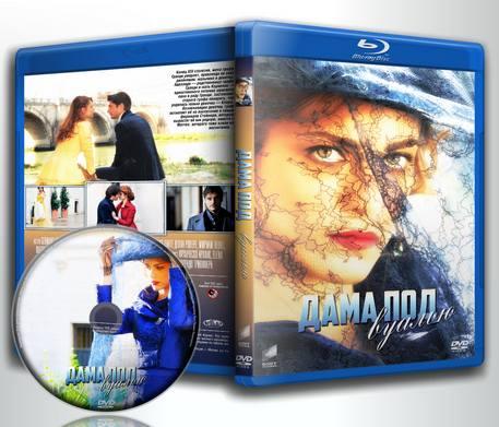 Обложка к сериалу Дама под вуалью / La dama velata