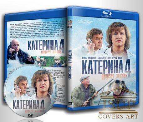 Обложка к сериалу Катерина 4: Другая жизнь