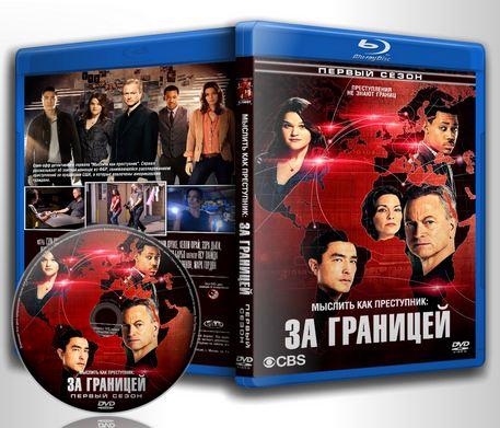 Обложка к сериалу Мыслить как преступник: За границей / Criminal Minds: Beyond Borders