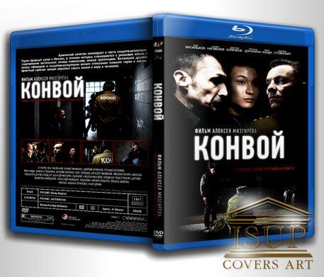 Обложка к фильму Конвой