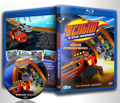 Обложка к сериалу Вспыш и чудо-машинки 2 / Blaze and the Monster Machines 2