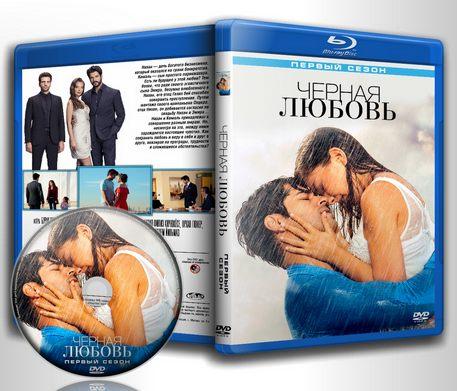 Обложка к сериалу Чёрная любовь / Kara Sevda