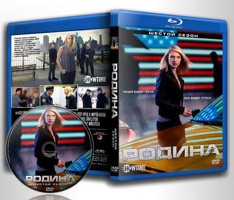 Обложка к сериалу Родина 6 / Homeland 6