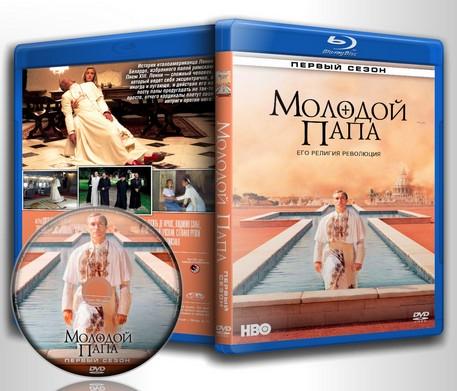 Обложка к сериалу Молодой Папа / The Young Pope