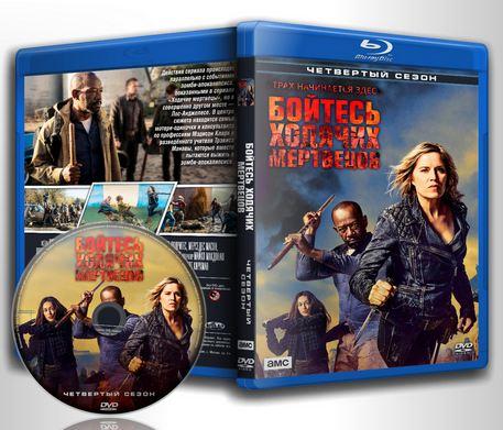 Обложка к сериалу Бойтесь ходячих мертвецов 4 / Fear the Walking Dead 4