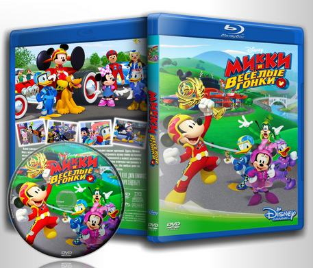 Обложка к мультфильму Микки и весёлые гонки 2017 / Mickey and the Roadster Racers 2017