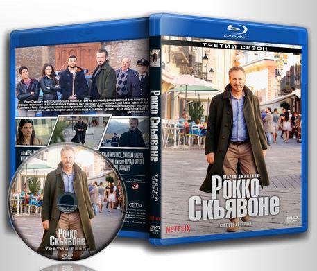 Обложка к сериалу Рокко Скьявоне 3 / Rocco Schiavone 3
