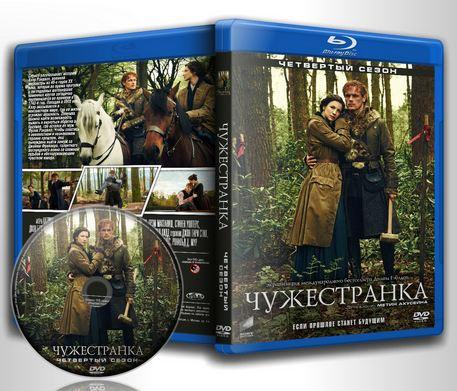 Обложка к сериалу Чужестранка 4 / Outlander 4
