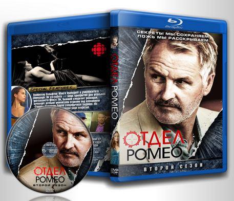 Обложка к сериалу Отдел Ромео 2 / The Romeo Section 2
