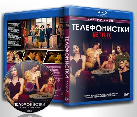 Обложка к сериалу Телефонистки 3 / Las chicas del cable 3