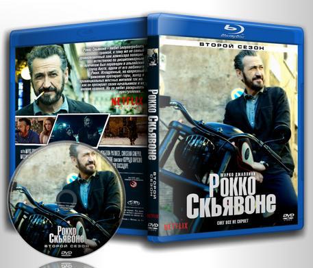 Обложка к сериалу Рокко Скьявоне 2 / Rocco Schiavone 2