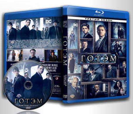 Обложка к сериалу Готэм 3 / Gotham 3