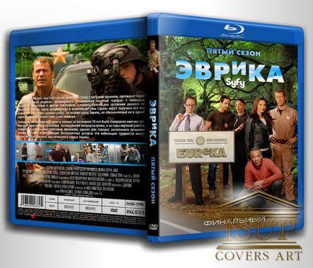 Обложка к сериалу Эврика / Eureka title=Обложка к сериалу Эврика / Eureka