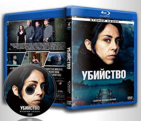 Обложка к сериалу Убийство 2 / Forbrydelsen 2
