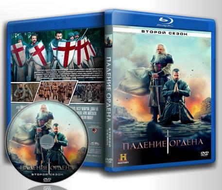 Обложка к сериалу Падение Ордена 2 / Knightfall 2