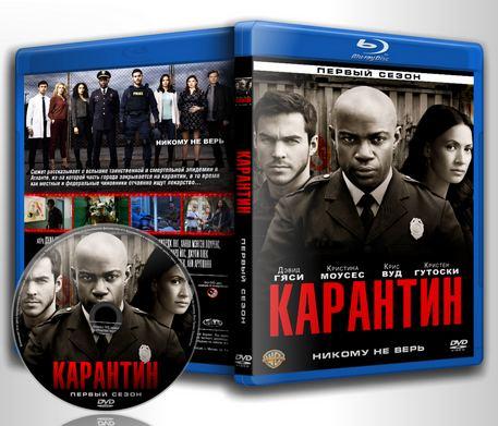 Обложка к сериалу Карантин / Containment