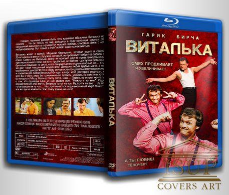 Обложка к сериалу Виталька / Віталька