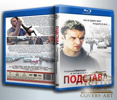 """Обложка к сериалу Подстава на DVD + постер """