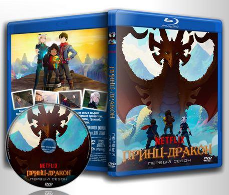 Обложка к мультфильму Принц-дракон / The Dragon Prince